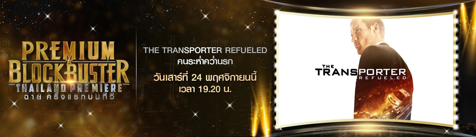The Transporter Refueled คนระห่ำคว่ำนรก