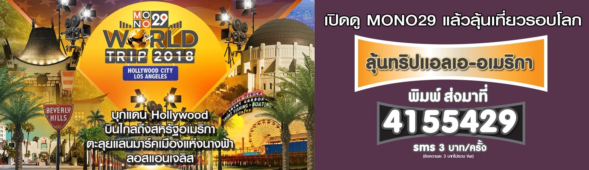 """กิจกรรม """"MONO29 WORLD TRIP 2018 : Hollywood City Los Angeles"""""""