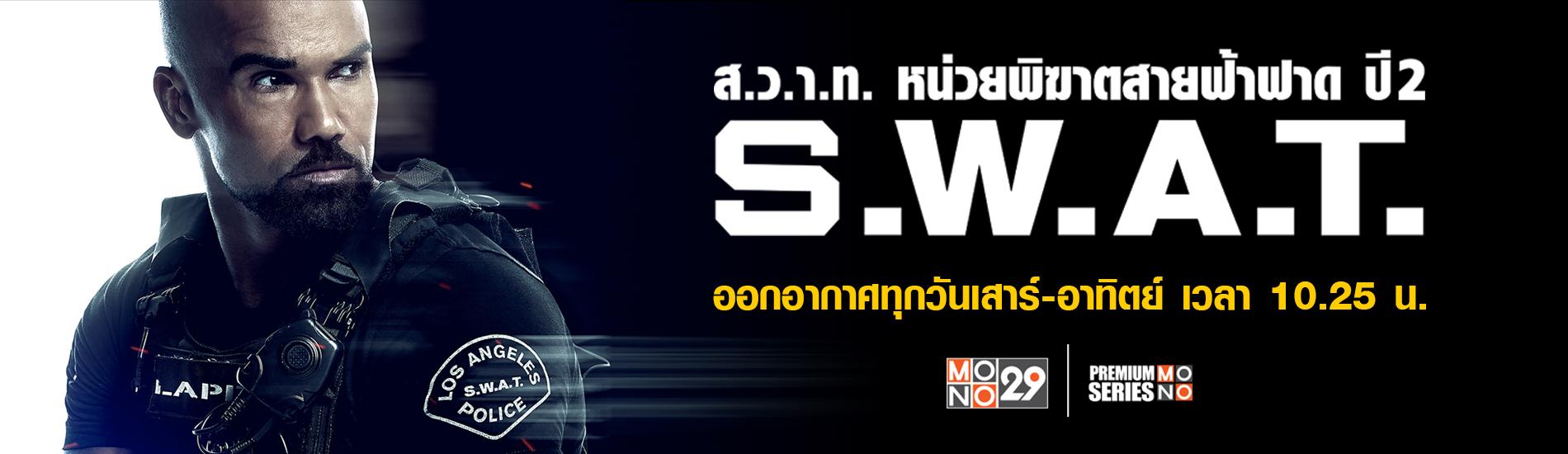 S.W.A.T. ส.ว.า.ท. หน่วยพิฆาตสายฟ้าฟาด ปี 2