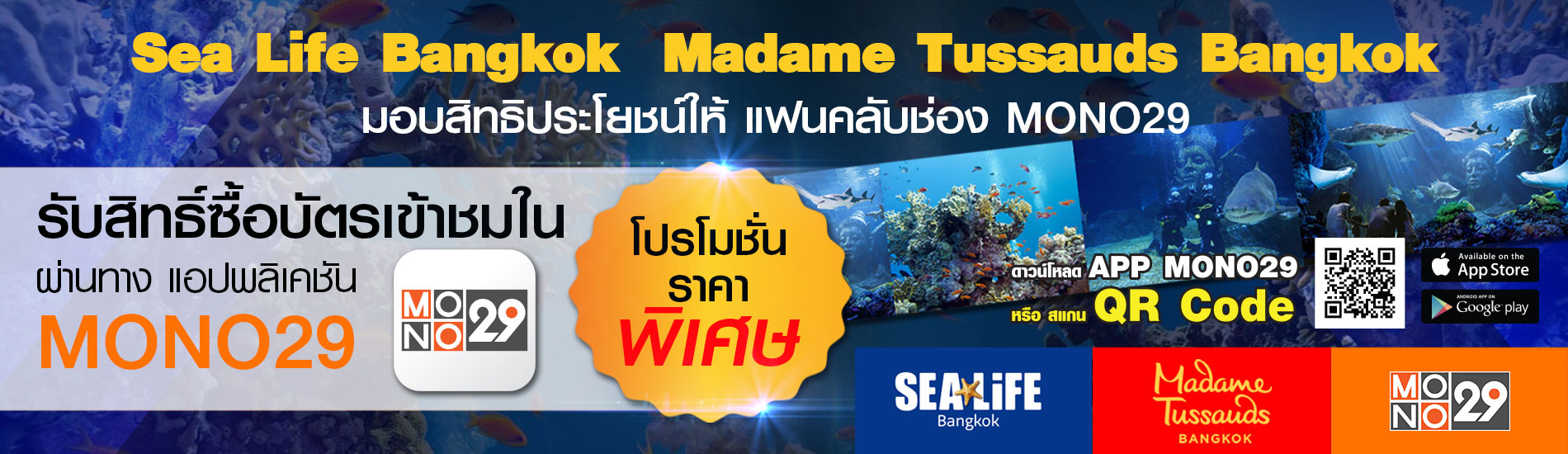 กิจกรรม Sea Life Bangkok Madame Tussauds