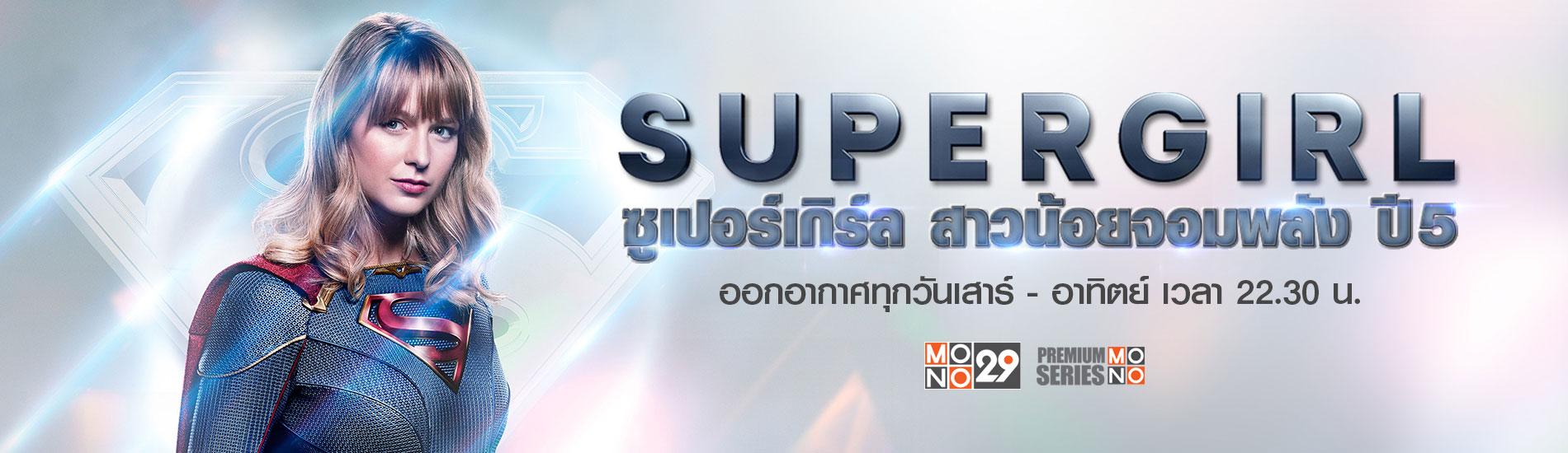 Supergirl สาวน้อยจอมพลังปี 5