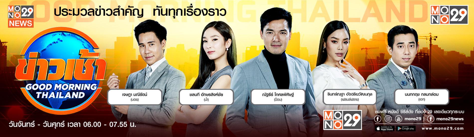 ข่าวเช้า Good Morning Thailand