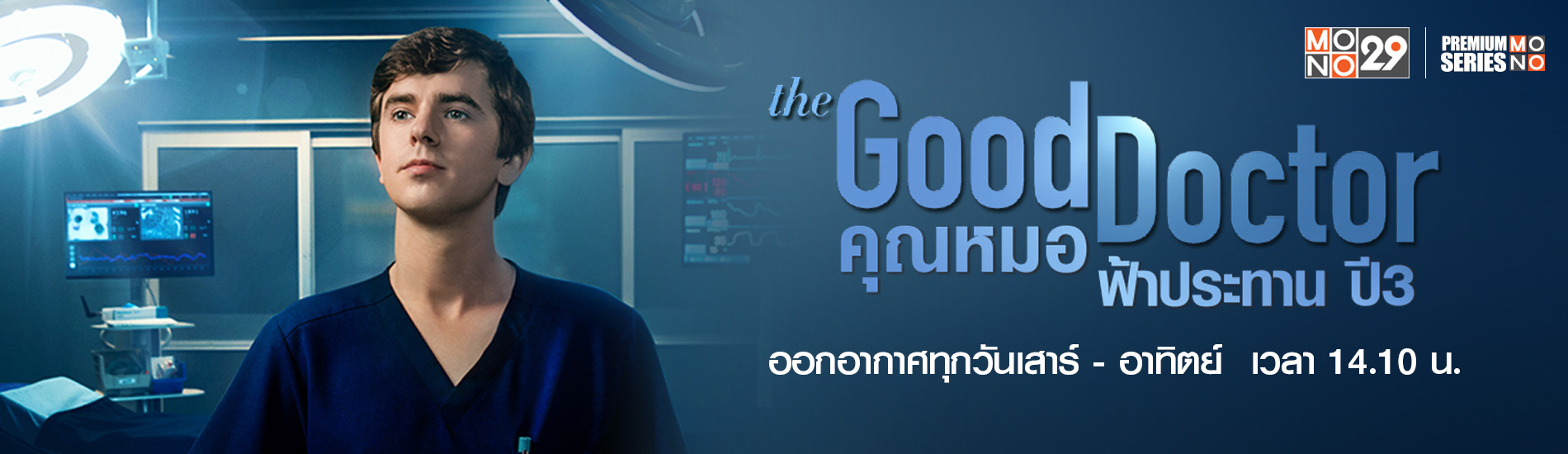 The Good Doctor คุณหมอฟ้าประทาน ปี 3