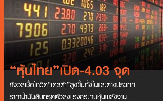 """หุ้นไทยเปิดตลาด-4.03 จุด ผลจากความกังวลการแพร่ระบาดเชื้อโควิด """"เดลต้า""""สูงขึ้นทั้งในและต่างประเทศ"""