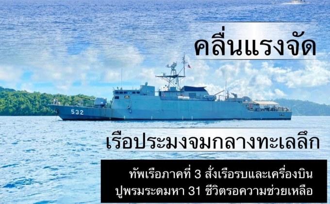 ค้นหา 31 ชีวิต เรือประมงจมกลางทะเลเหตุคลื่นลมแรง
