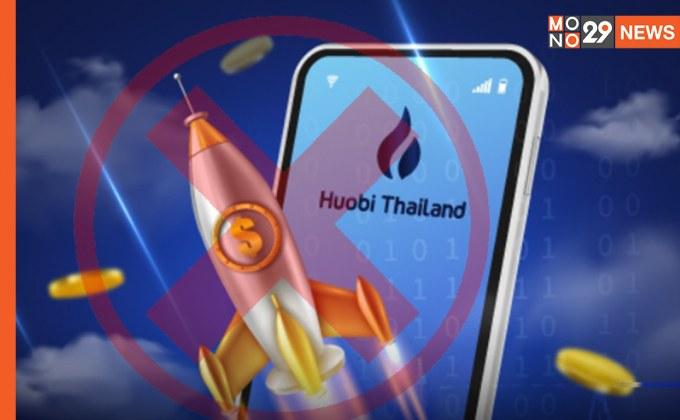 'ก.ล.ต.' จ่อเสนอ 'คลัง' เพิกถอนใบอนุญาต Huobi Thailand จากการเป็นศูนย์ซื้อขายสินทรัพย์ดิจิทัล