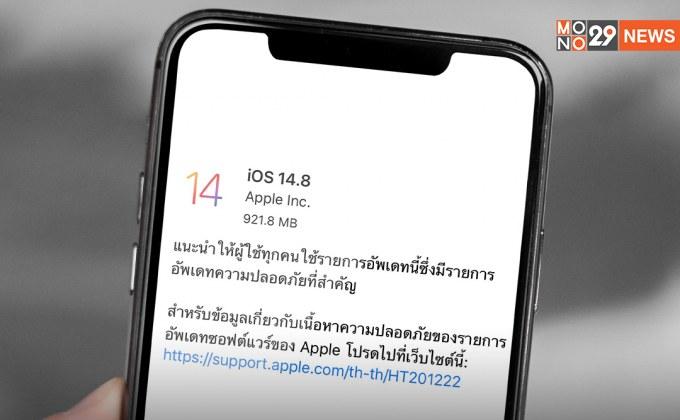 """อัพเดตด่วน !Apple ออก IOS ฉุกเฉินหลังพบช่องโหว่มัลแวร์ """"Zero Click"""""""