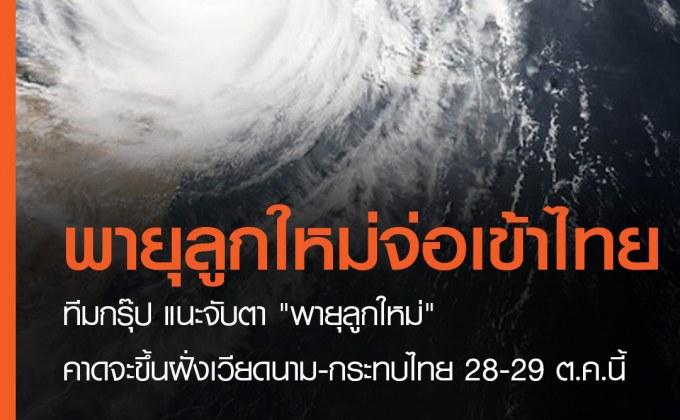 """จับตา """"พายุลูกใหม่"""" คาดจะขึ้นฝั่งเวียดนาม-กระทบไทย 28-29 ต.ค.นี้"""