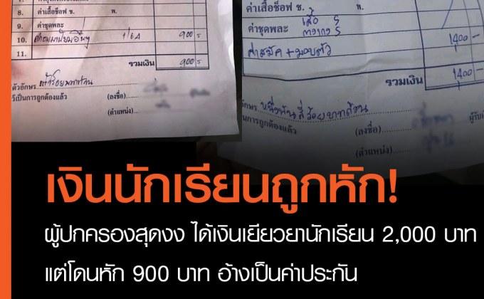 ผู้ปกครอง งง เงินเยียวยา 2,000 บาท ถูก รร.หัก 900 บาท