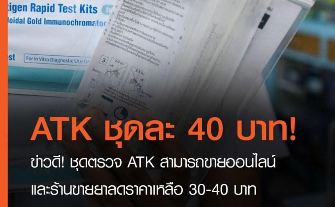 ข่าวดี! ชุดตรวจ ATK สามารถขายออนไลน์ และร้านขายยาลดราคาเหลือ 30-40 บาท