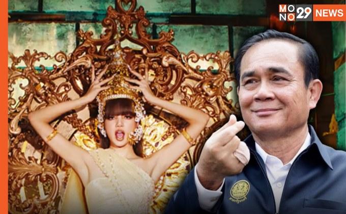 """""""นายกฯ"""" ชื่นชม MV """"ลิซ่า"""" นำงาน """"หัตถศิลป์ไทย"""" โชว์ทั่วโลก จนมีผู้ชมกว่า 100 ล้านวิว พร้อมผลักดัน """"Soft Power"""" ไทย"""