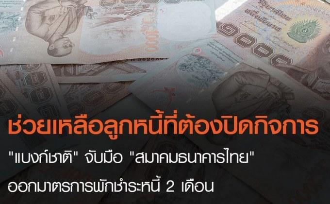 """""""ธปท."""" จับมือ """"สมาคมธนาคารไทย"""" ออกมาตรการพักชำระหนี้ 2 เดือน เริ่ม ก.ค. นี้"""