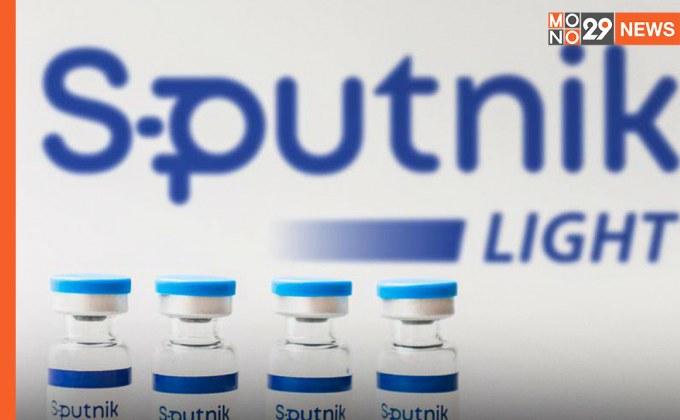 'RDIF' ของรัสเซียเผยประสิทธิภาพวัคซีน Sputnik Light ประสิทธิภาพกันเดลต้าถึง 70%
