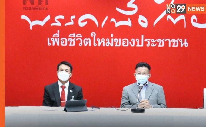 """""""ม.44"""" พ่นพิษ! """"เพื่อไทย"""" ชวนปชช. ร่วมกันคัดค้าน หลังเหมืองทองอัคราฯ ถูกชี้ขาดสั่งปิด 31 ต.ค.นี้ ชี้ """"ทรัพย์สินชาติ"""""""