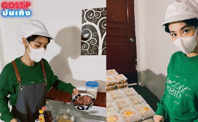 มิน พีชญา เข้าครัวเอง จัดทำข้าวกล่อง ส่งมอบแคมป์คนงาน