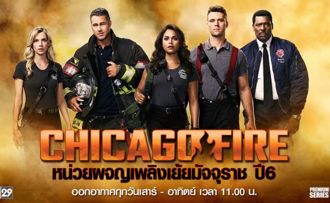 Chicago Fire หน่วยผจญเพลิงเย้ยมัจจุราช ปี 6 - MONO29 TV Official Site