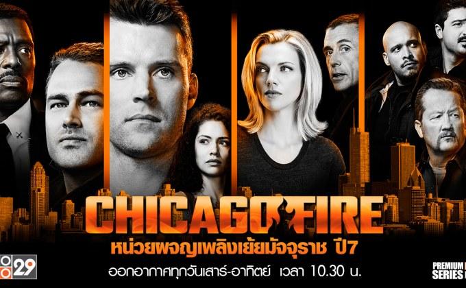 Chicago Fire หน่วยผจญเพลิงเย้ยมัจจุราช ปี 7 - MONO29 TV Official Site
