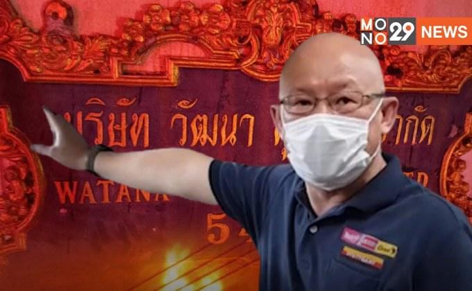 เจ้าของโรงงานผลิตรองเท้า ถูกเพลิงไหม้ ยืนยันยังไม่ปิดกิจการ