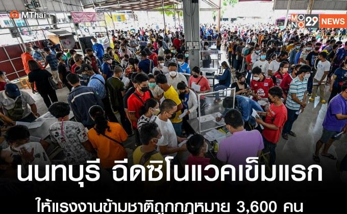 """นนทบุรี ฉีดซิโนแวคเข็มแรก ให้แรงงานข้ามชาติถูกกฎหมาย """" พม่า ลาว กัมพูชา """" 3,600 คน"""