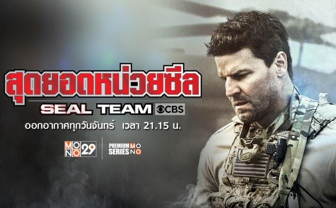 seal team season 2 ซับ ไทย