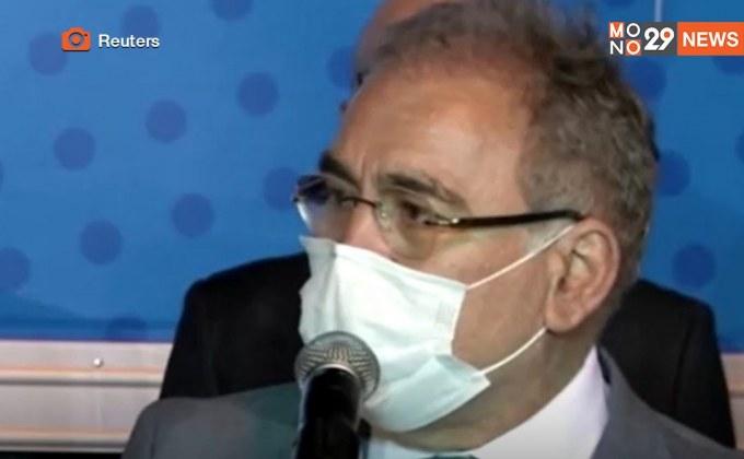รัฐมนตรีสาธารณสุขบราซิล ติดโควิด ระหว่างร่วมประชุมยูเอ็น