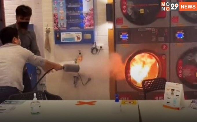 ระทึกหนัก! ไฟลุกไหม้เครื่องอบผ้า – เจ้าของร้านแจง ใช้ไฟแรงเป็นสาเหตุ