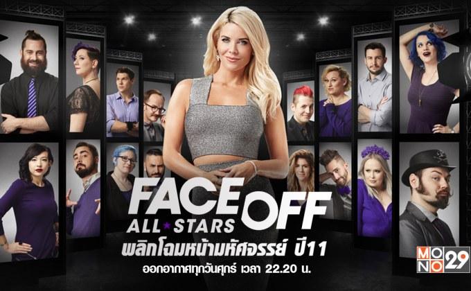 Face Off พลิกโฉมหน้ามหัศจรรย์ ปี 11 - MONO29 TV Official Site