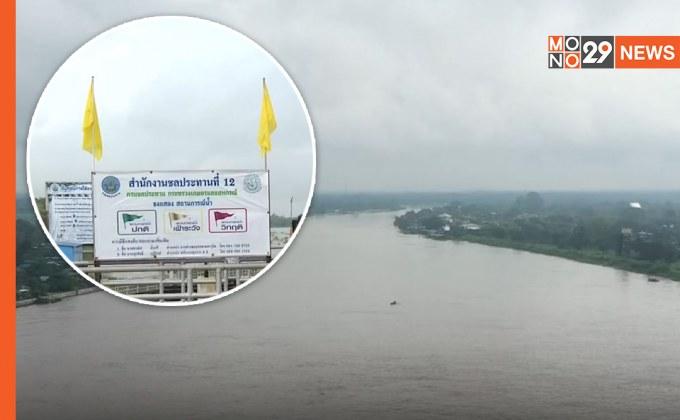 เขื่อนเจ้าพระยาขึ้นธงเหลือง เตือนการระบายน้ำ – ชาวบ้านหวั่น กลัวเจอเหมือนน้ำท่วมใหญ่ปี 2554